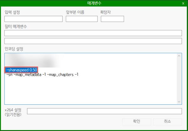 Shana_F8_play-speed_setting_shanaspeed_20200626.jpg