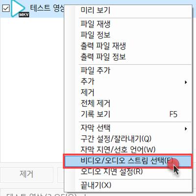 Shana_right-click_stream-selection_multi-audio_1_20200316.jpg
