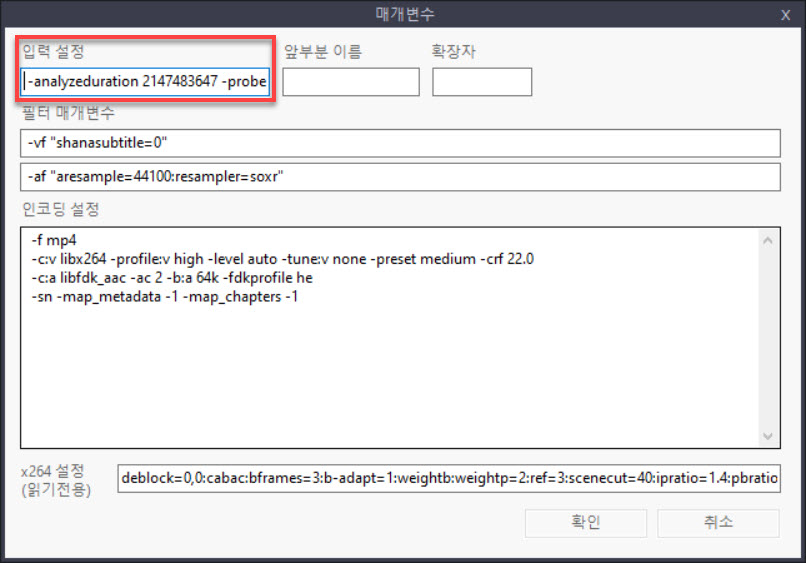Shana_F8_input_settings.jpg