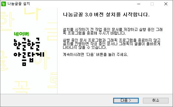 NanumFontSetup_TTF_ALL_totalsearch.png