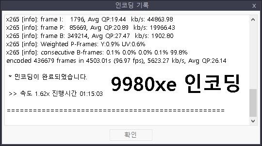 9980xe 인코딩완료.jpg