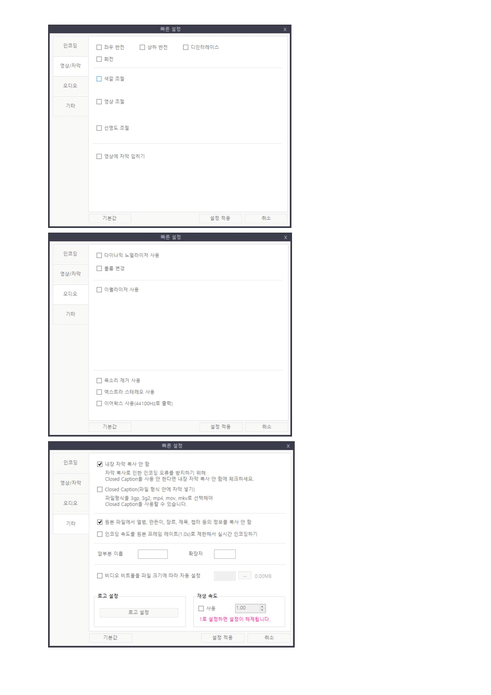 코덱설정 - Google 문서-2.png