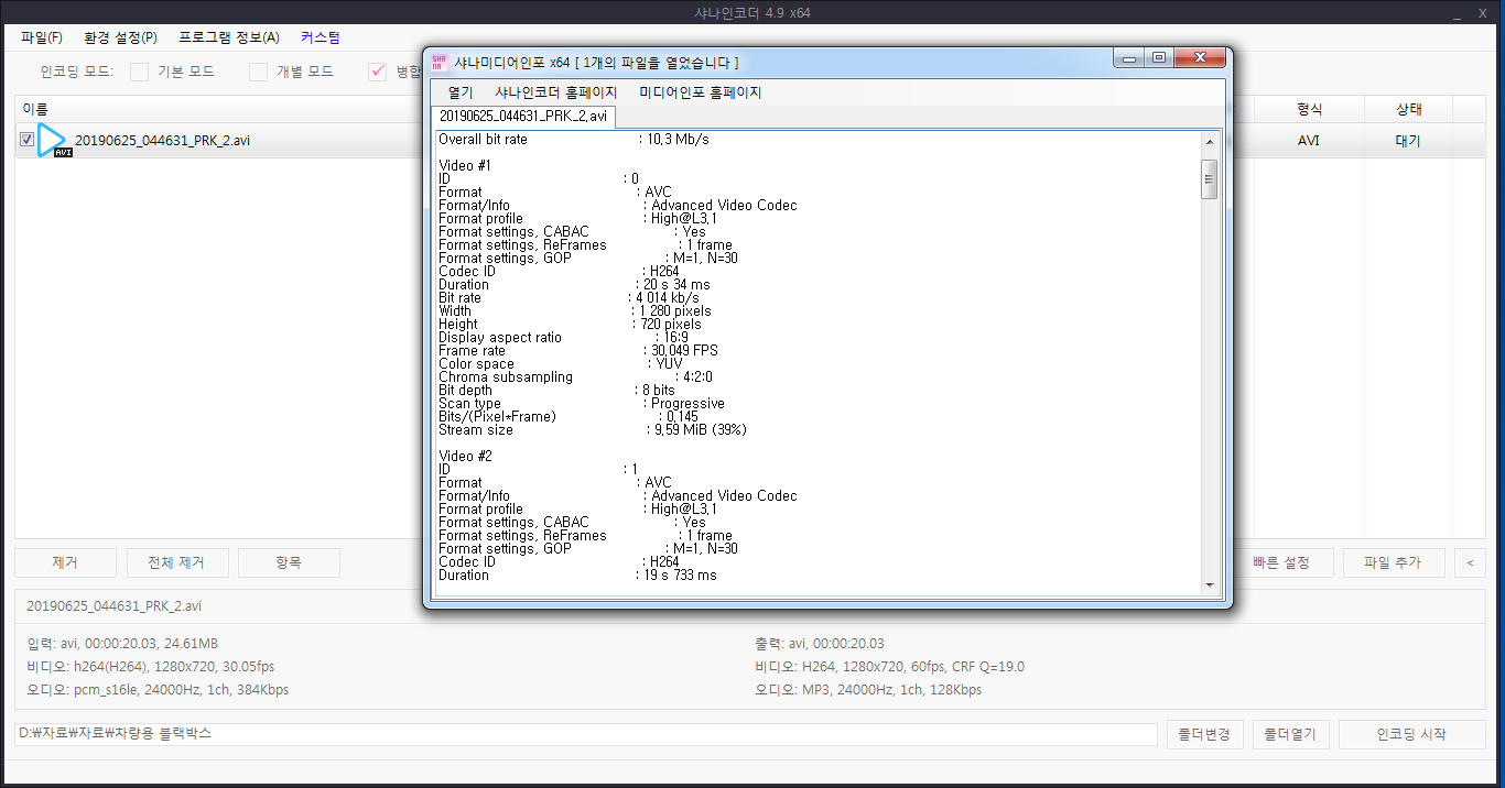 블랙박스 파일정보(2).png