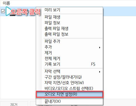 Shana_5.0_audia-delay_on_list.jpg
