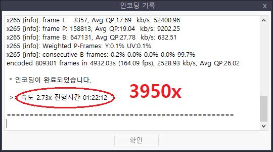 3950x 샤나 기록 01'22'12.png