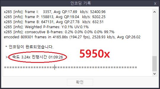 5950x 샤나 기록 01'09'26.png