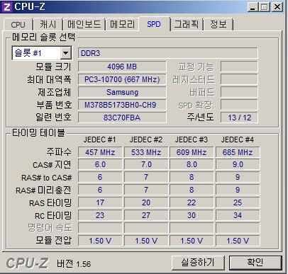 메모리-2.png